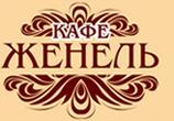 Кафе Женель - Официальный Сайт